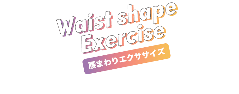 Waist shape Exercise 腰まわりエクササイズ